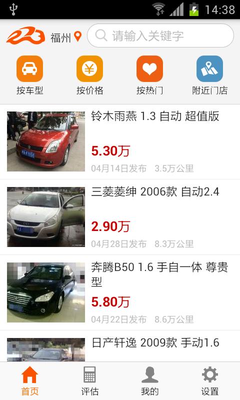 273二手车