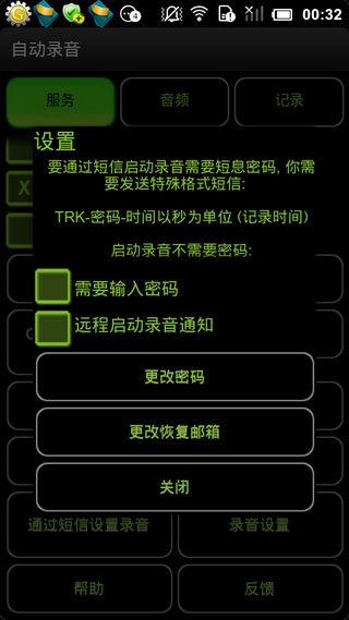 录音大师(汉化版) 社交 App-癮科技App