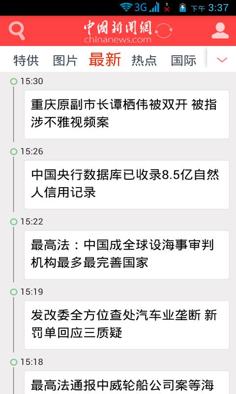 中国新闻网 生產應用 App-愛順發玩APP