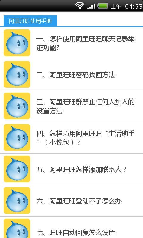 【免費社交App】阿里旺旺使用手册-APP點子