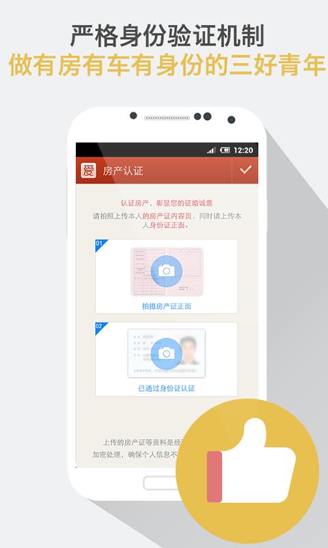 【免費社交App】爱吧-婚恋交友平台-APP點子