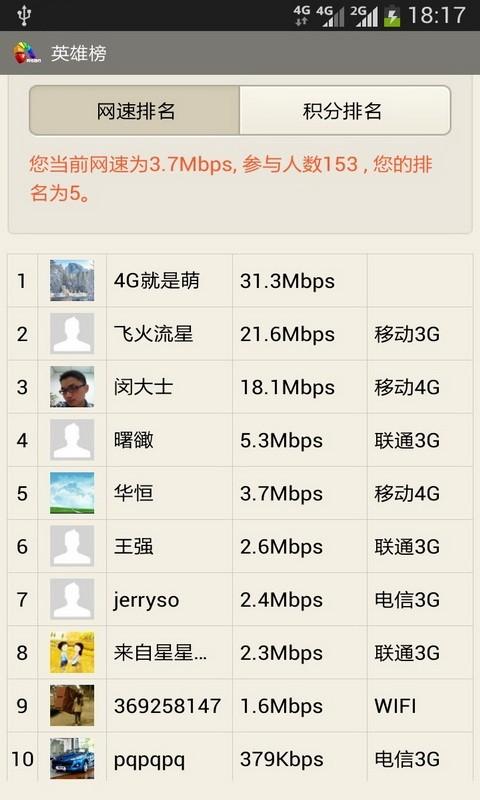 网络随行 工具 App-愛順發玩APP