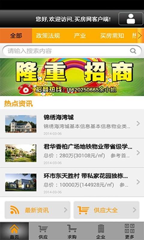 玩免費生活APP|下載买房网 app不用錢|硬是要APP