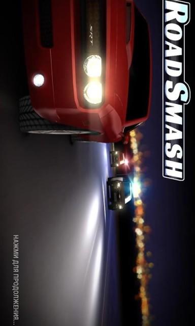 公路冲锋修改版Road Smash