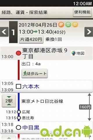 日本轉車省時祕訣「Yahoo!乗換案内」告訴你哪個車廂最適合轉乘族