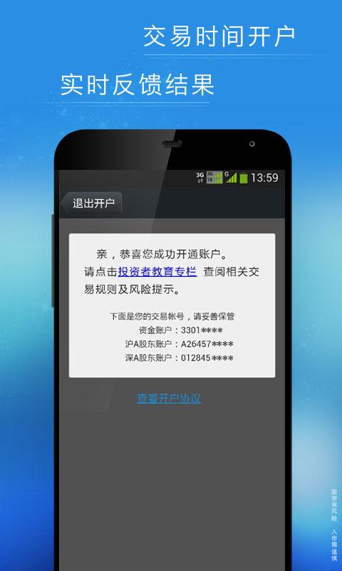 【免費財經App】佣金宝开户-APP點子