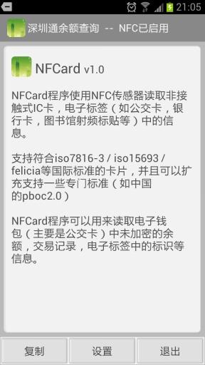 玩免費生活APP|下載深圳通余额查询 app不用錢|硬是要APP