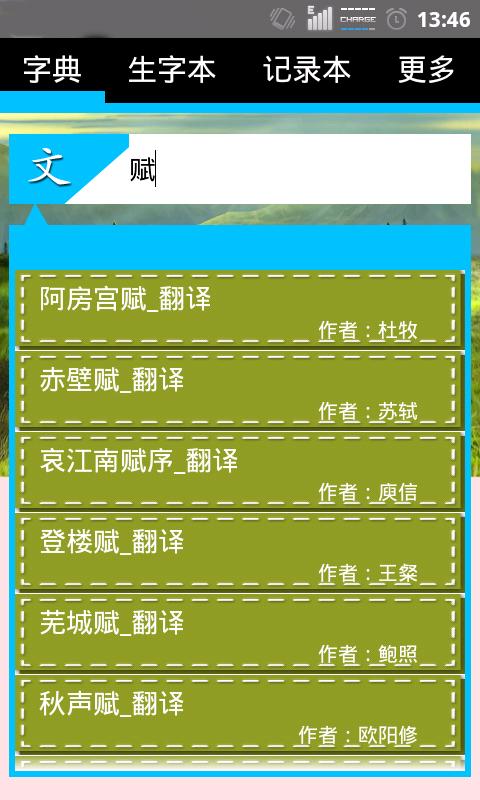 文言文字典 生產應用 App-愛順發玩APP
