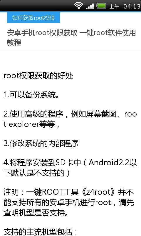 【免費工具App】轻松获取root权限-APP點子