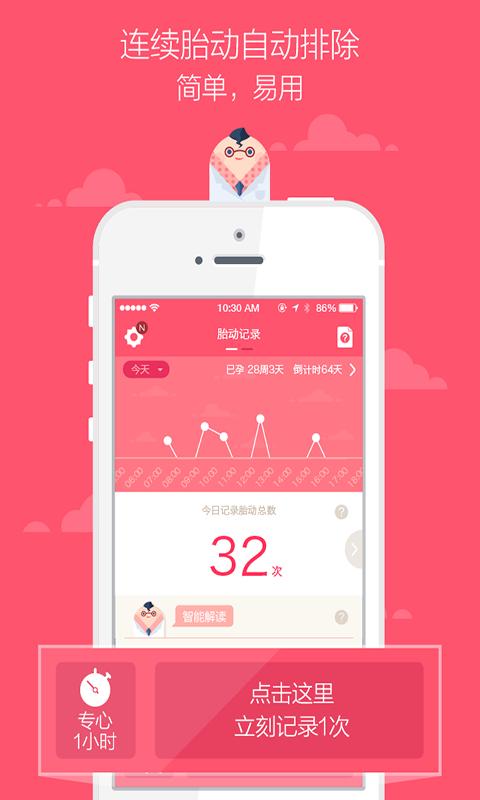 【免費生活App】胎动随心记-APP點子