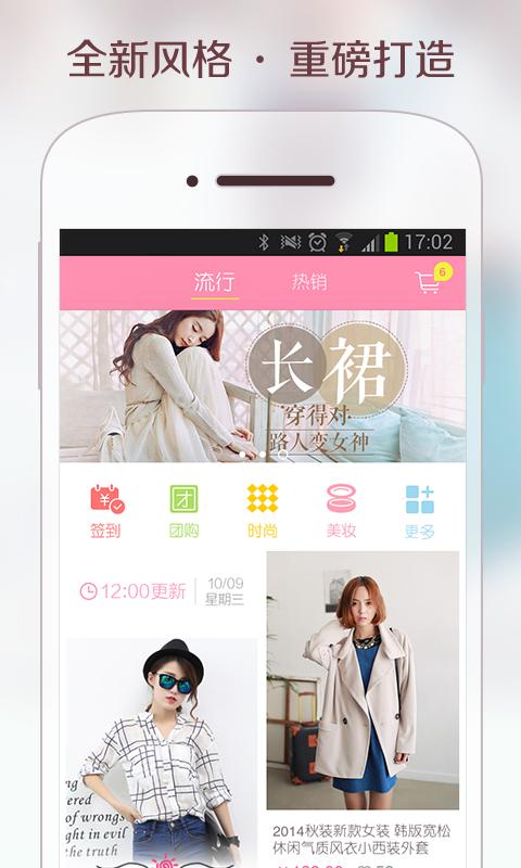 美丽说 財經 App-癮科技App