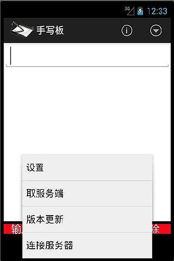 【免費體育競技App】手写板-APP點子