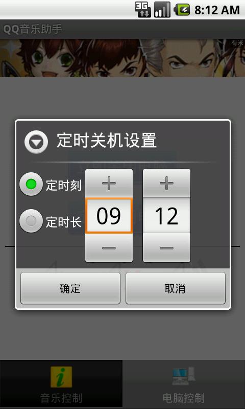 QQ音乐助手|玩工具App免費|玩APPs