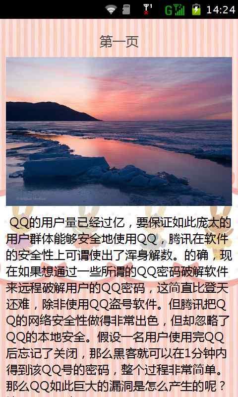 QQ密码破解2014