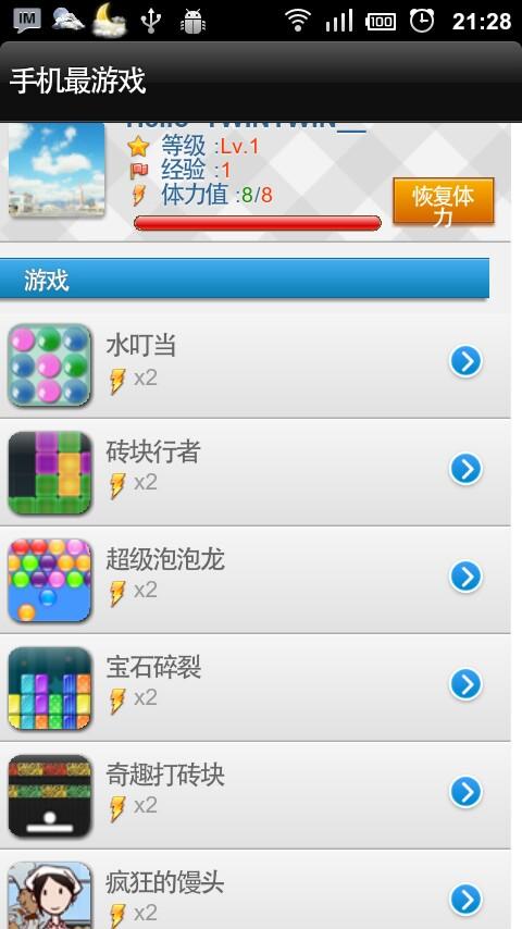 小游戏大全 棋類遊戲 App-癮科技App