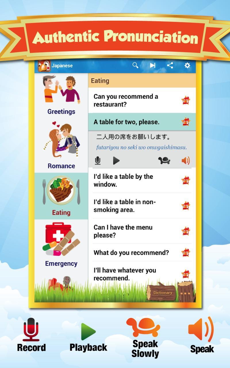 学日语|玩生產應用App免費|玩APPs