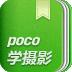 摄影技巧 攝影 App LOGO-硬是要APP