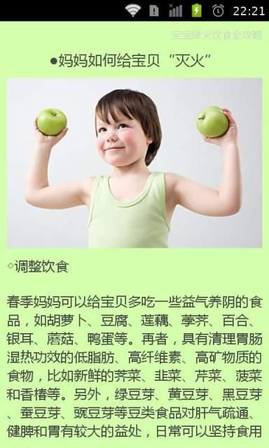 【免費生活App】宝宝降火饮食全攻略-APP點子