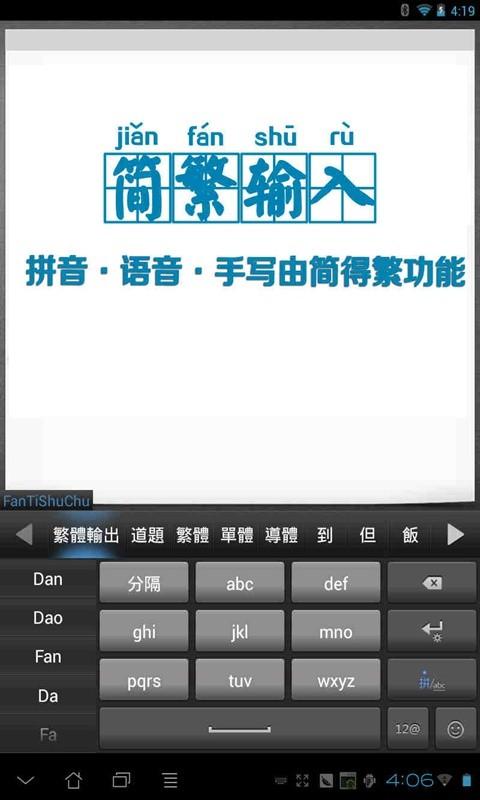 【免費工具App】讯飞输入法Pad版(x86版)-APP點子
