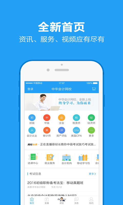 中华会计网校-应用截图