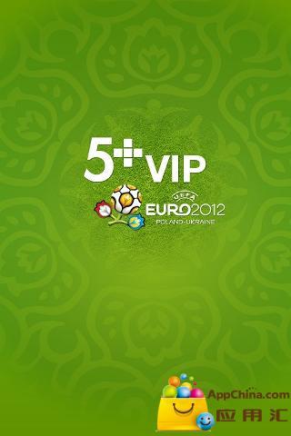 5+VIP 欧洲杯2012