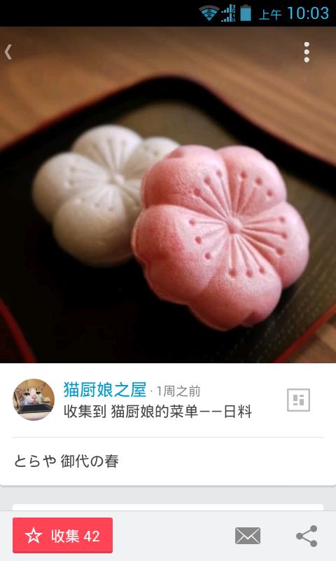 【免費個人化App】堆糖-APP點子