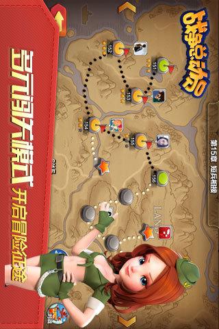 【免費角色扮演App】战争总动员-APP點子