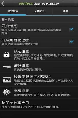 玩免費工具APP|下載完美加密 app不用錢|硬是要APP