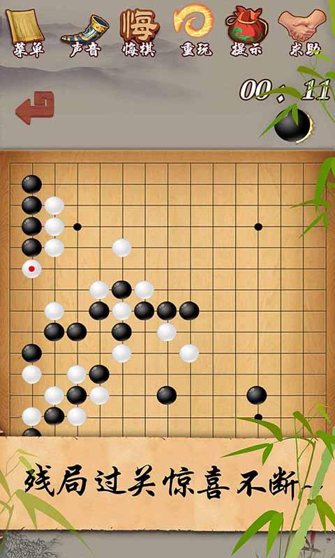 五子棋经典版-应用截图