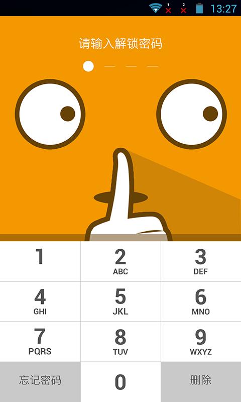 玩工具App|隐私应用锁免費|APP試玩