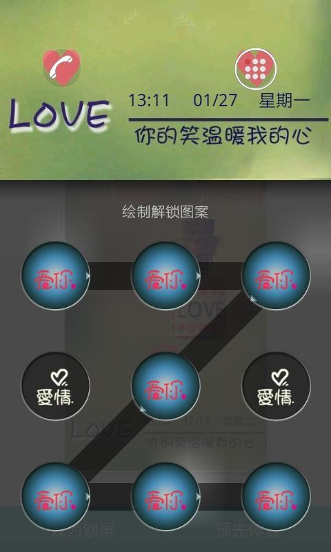 清新loveU非主流锁屏 工具 App-愛順發玩APP