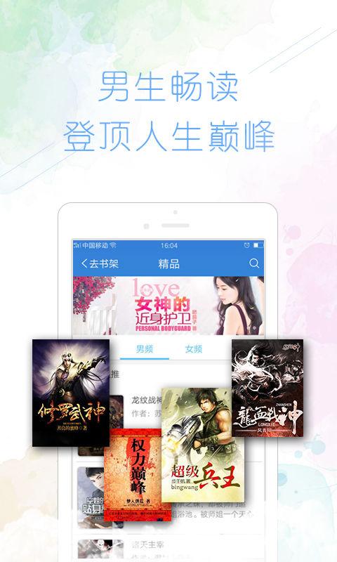 中文书城-应用截图