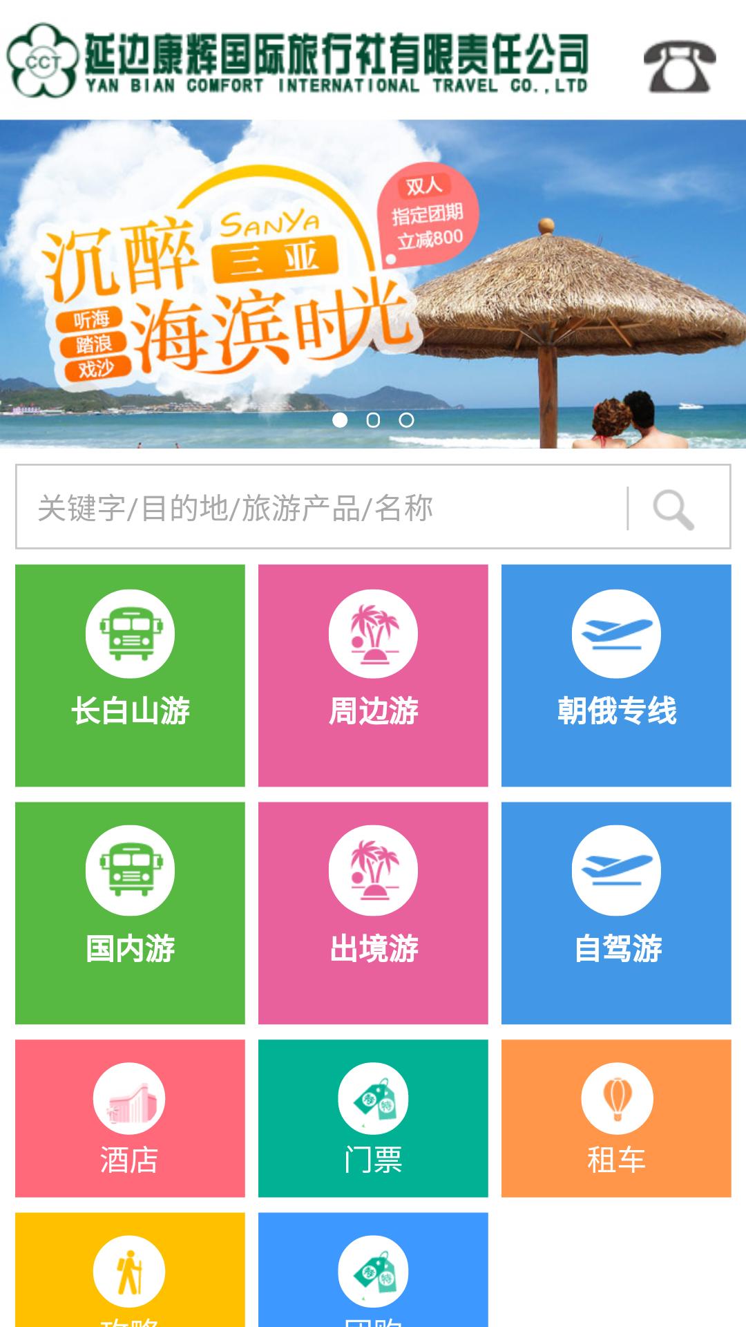 延边旅游-应用截图