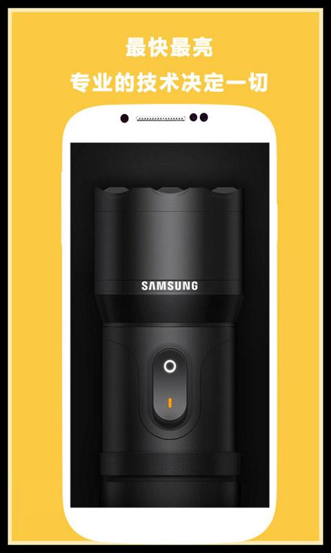 三星手电筒 玩工具App免費 玩APPs