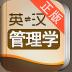 外教社管理学英语词典 生產應用 App LOGO-硬是要APP