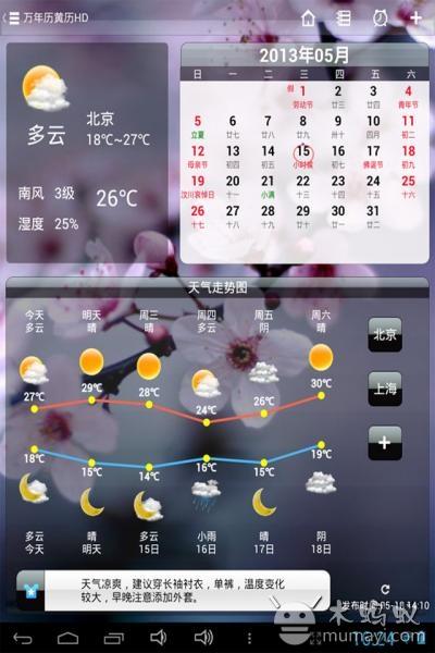 【免費生活App】万年历黄历HD-APP點子