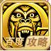 神庙逃亡2:魔境仙踪攻略