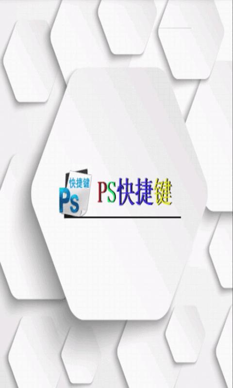 PS國際髮型 | 名留集團