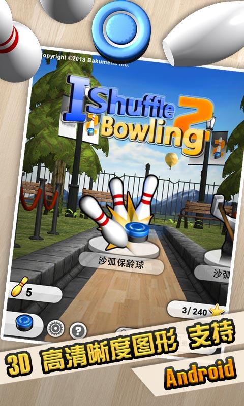 沙弧保龄球2|玩體育競技App免費|玩APPs