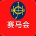 香港赛马会平台